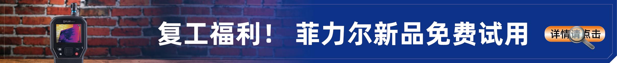 FLIR红外热像论坛