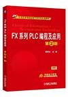 FX系列PLC编程及应用 第2版