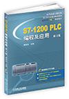 S7-1200 PLC编程及应用第3版
