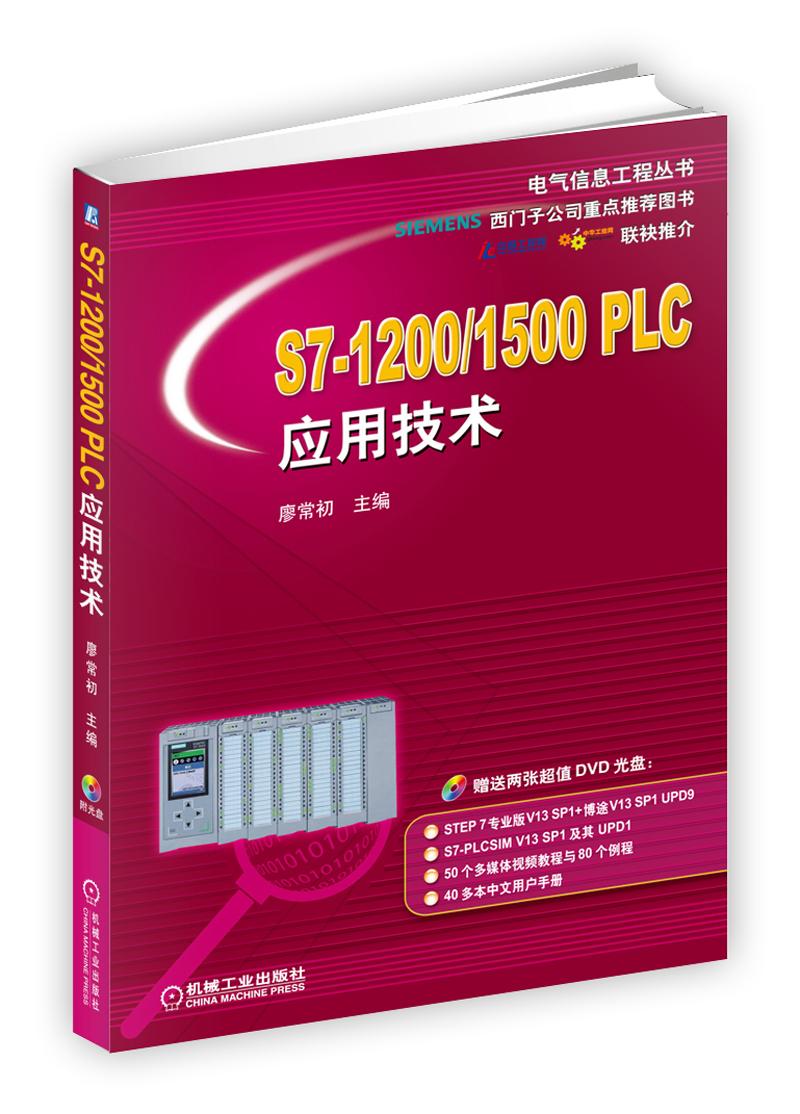 S7-1200/1500 PLC应用技术